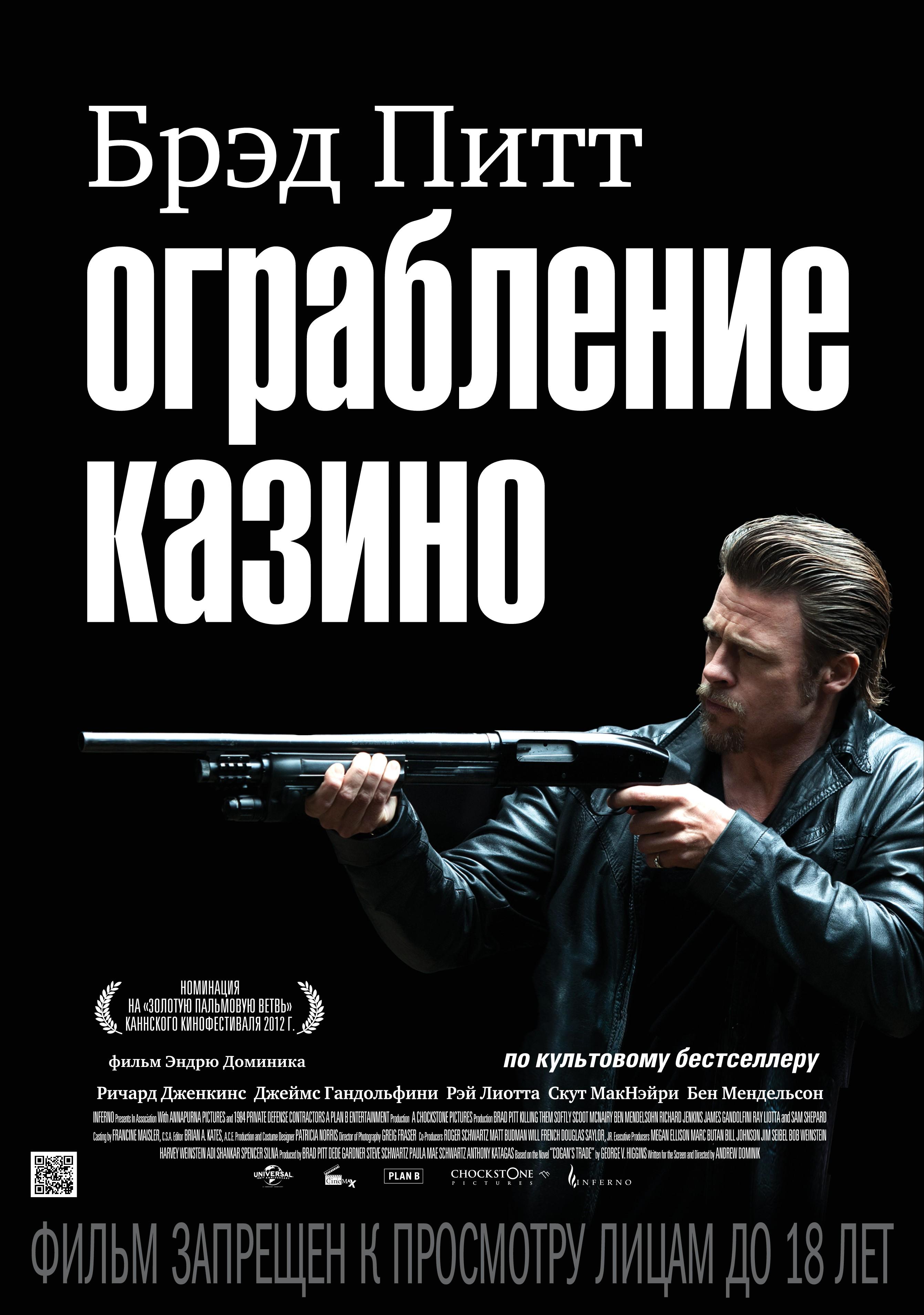 Фильм Казино Онлайн В Хорошем Качестве