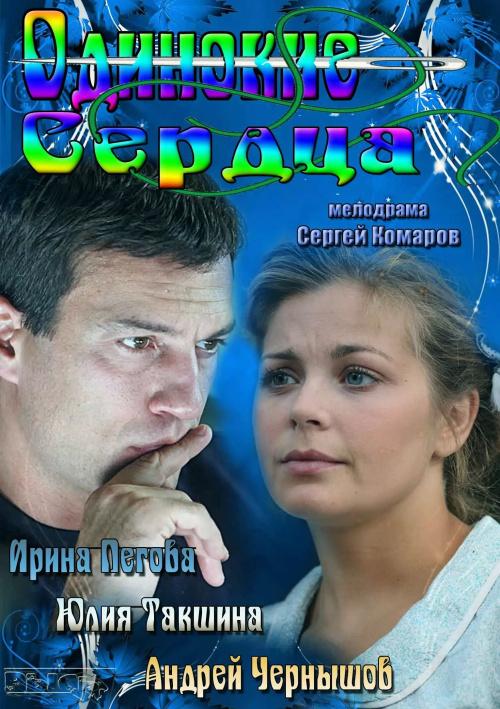 Российские мелодрамы смотреть онлайн бесплатно 14 фотография